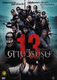 13-ASSASSINS-13-ดาบวีรบุรุษ-(2010)