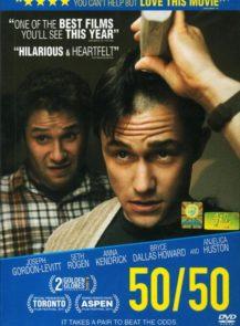 50-50-ฟิฟตี้-ฟิฟตี้-ไม่ตายก็รอดวะ-(2011)