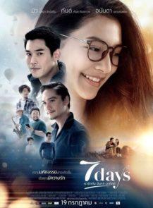 7-Days-เรารักกัน-จันทร์-อาทิตย์-(2018)