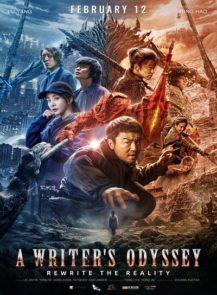 A-Writer's-Odyssey-จอมยุทธ์ทะลุภพ-(2021)