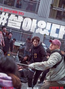 ALIVE-(#SARAITDA)-(พัคชินฮเย-ยูอาอิน)-(2020)-[ซับไทย]