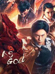 AS-GOD-สงครามวีรบุรุษสยบทมิฬ-(2020)-[ซับไทย]