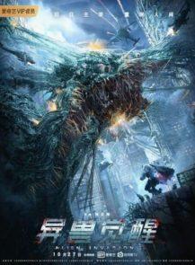 Alien-Invasion-(2020)-[ซับไทย]