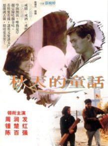 An-Autumn's-Tale-ดอกไม้กับนายกระจอก-(1987)