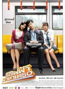 BANGKOK-TRAFFIC-LOVE-STORY-รถไฟฟ้า-มาหานะเธอ-(2009)