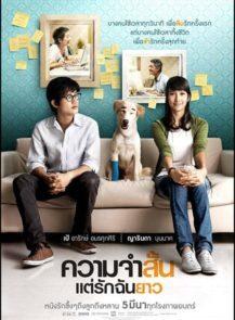 BEST-IN-TIME-ความจำสั้น-แต่รักฉันยาว-(2009)