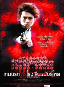 Battle-Royale-เกมนรก-โรงเรียนพันธุ์โหด-(2000)