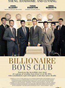 Billionaire-Boys-Club-รวมพลรวยอัจฉริยะ-(2018)