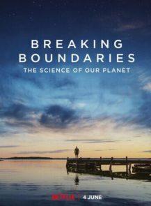 Breaking-Boundaries-The-Science-of-Our-Planet-วิทยาศาสตร์โลกของเรา-(2021)-[ซับไทย]