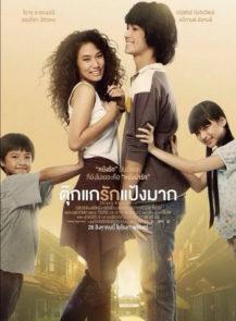 Chiang-Khan-Story-ตุ๊กแกรักแป้งมาก-(2014)