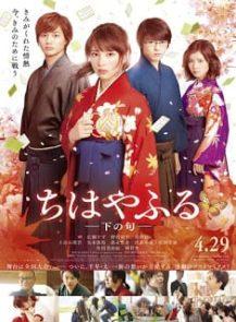 Chihayafuru-Part-II-Shimo-no-Ku-จิฮายะ-กลอนรักพิชิตใจเธอ-2-(2016)-[ซับไทย]