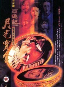 Chinese-Odyssey-1-ไซอิ๋ว-เดี๋ยวลิงเดี๋ยวคน-ภาค-1-(1995)
