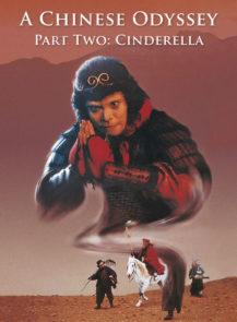 Chinese-Odyssey-2-ไซอิ๋ว-เดี๋ยวลิงเดี๋ยวคน-ภาค-2-(1995)