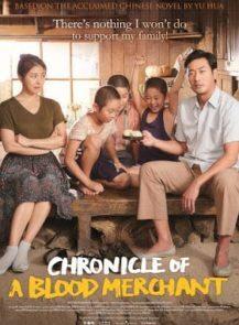 Chronicle-of-a-Blood-Merchant-ในดวงใจพ่อ-(2015)