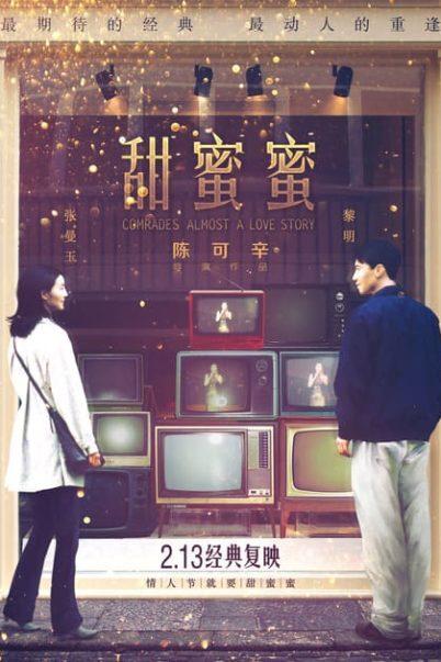 Comrades-Almost-a-Love-Story-เถียนมีมี่-3,650-วัน...รักเธอคนเดียว-(1996)