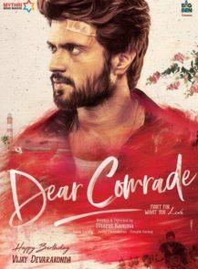 DEAR-COMRADE-ถึงเพื่อน...เพื่อน-(2019)-[ซับไทย]