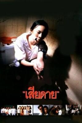 Daughter-เสียดาย-(1996)