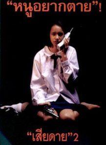 Daughter-2-เสียดาย-2-(1996)