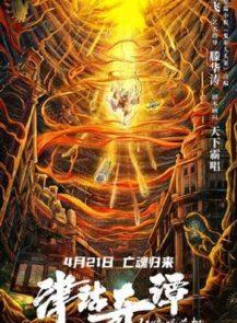 Deadly-puppet-จินกุฉีตัน1-การฆ่าในเมืองมืด-(2021)-[ซับไทย]