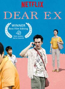 Dear-Ex-รักเก่า-ใครมาก่อน-(2018)-[ซับไทย]