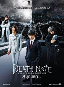 Death-Note-Light-Up-The-New-World-สมุดมรณะ-(2016)