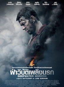 Deepwater-Horizon-ดีปวอเทอร์-ฮอไรซัน-ฝ่าวิบัติเพลิงนรก-(2016)