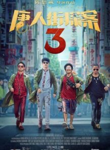 Detective-Chinatown-3-แก๊งม่วนป่วนโตเกียว-3-(2021)