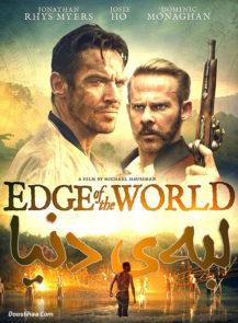 Edge-of-the-World-(2021)-[ซับไทย]