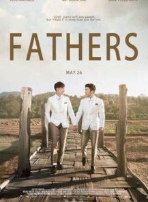 Fathers-ฟาเธอร์ส-(2016)