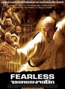 Fearless-จอมคนผงาดโลก-(2006)