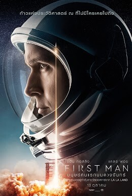First Man-มนุษย์คนแรกบนดวงจันทร์-(2018)