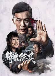Fist-Of-Legend-เฉินเจิน-นักสู้ผู้พิชิต-(2021)-ซับไทย