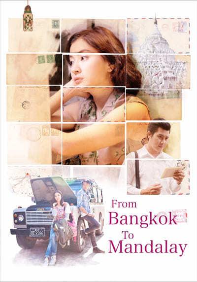 From-Bangkok-to-Mandalay-ถึงคน..ไม่คิดถึง-(2016)