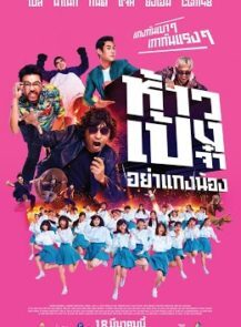 GOD-BLESS-THE-TRAINEES-TOO!-ห้าวเป้งจ๋า-อย่าแกงน้อง-(2021)-พากย์ไทย