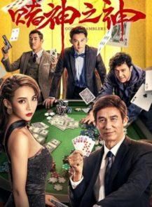 GOD-OF-GAMBLERS-(2020)-[ซับไทย]
