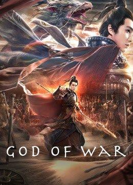 GOD-OF-WAR-ZHAO-ZILONG-จูล่ง-วีรบุรุษเจ้าสงคราม-(2020)-[ซับไทย]
