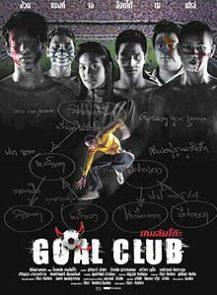 Goal-Club-เกมล้มโต๊ะ-(2001)