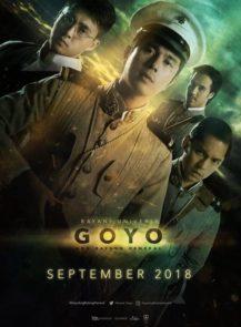 Goyo-The-Boy-General-โกโย-นายพลหน้าหยก-(2018)
