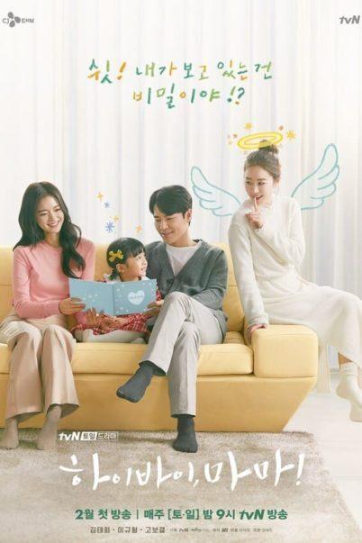 HI-BYE-MAM-บ๊ายบายแม่จ๋า-(2020)-[ซับไทย]