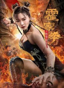 HUO-JIAQUAN-GIRL-WITH-IRON-ARMS-(2020)-[ซับไทย]