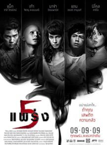 Ha-phraeng-ห้าแพร่ง-(2009)