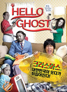 Hello-Ghost-ผีวุ่นวายกะนายเจี๋ยมเจี้ยม-(2010)