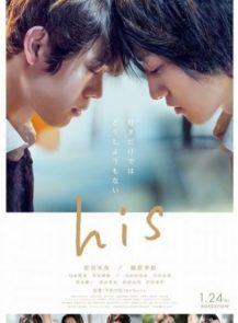 His-(2020)-[ซับไทย]