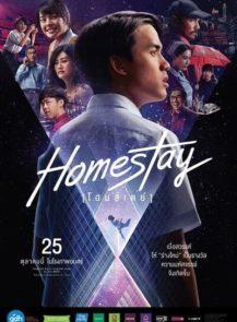 Homestay-โฮมสเตย์-(2018)