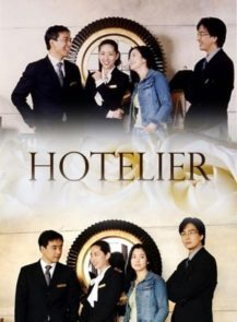 Hotelier-เช็คอินหัวใจ-(2001)