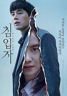 INTRUDER-อย่าให้ยูจินเข้าบ้าน-(2020)-[ซับไทย]