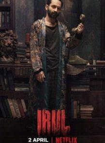 IRUL-ฆาตกร-(2021)-[ซับไทย]