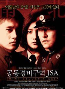J.S.A.-Joint-Security-Area-สงครามเกียรติยศ-มิตรภาพเหนือพรมแดน-(2000)