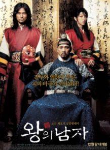 KING-AND-THE-CLOWN-กบฏรักจอมแผ่นดิน-(2005)
