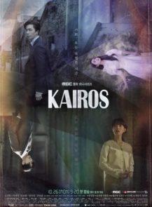 Kairos-(2020)-[ซับไทย]